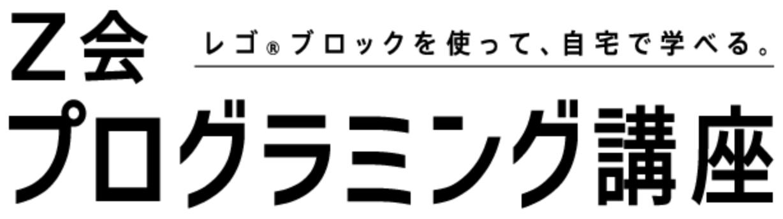img z-programming-kiso